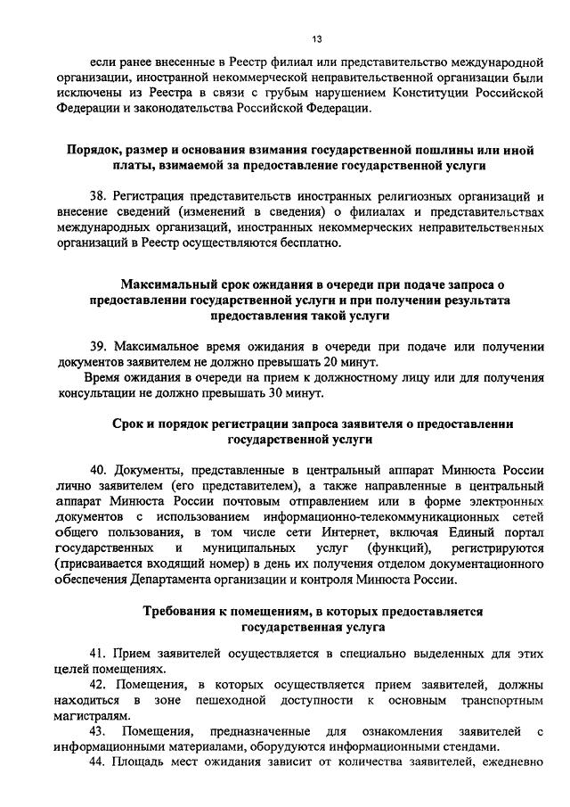 регистрация представительств иностранных некоммерческих организаций