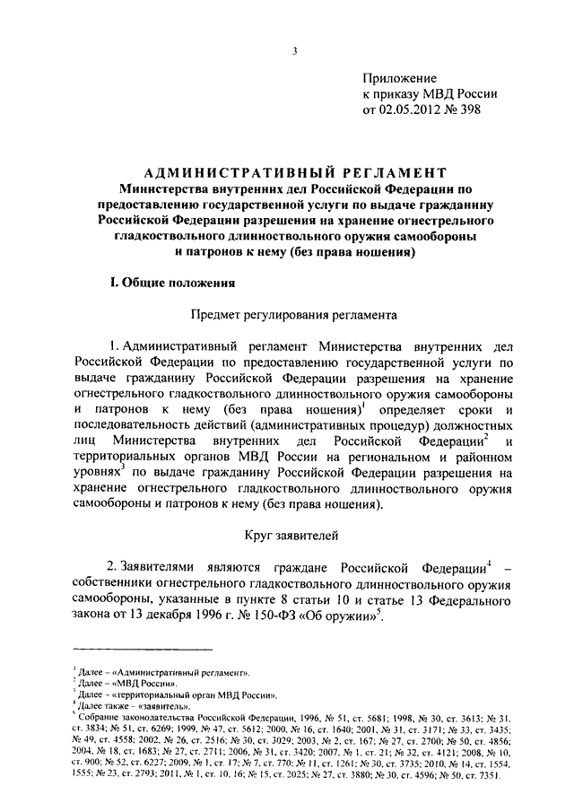 посева пункт 126 административного регламента мясокомбинат