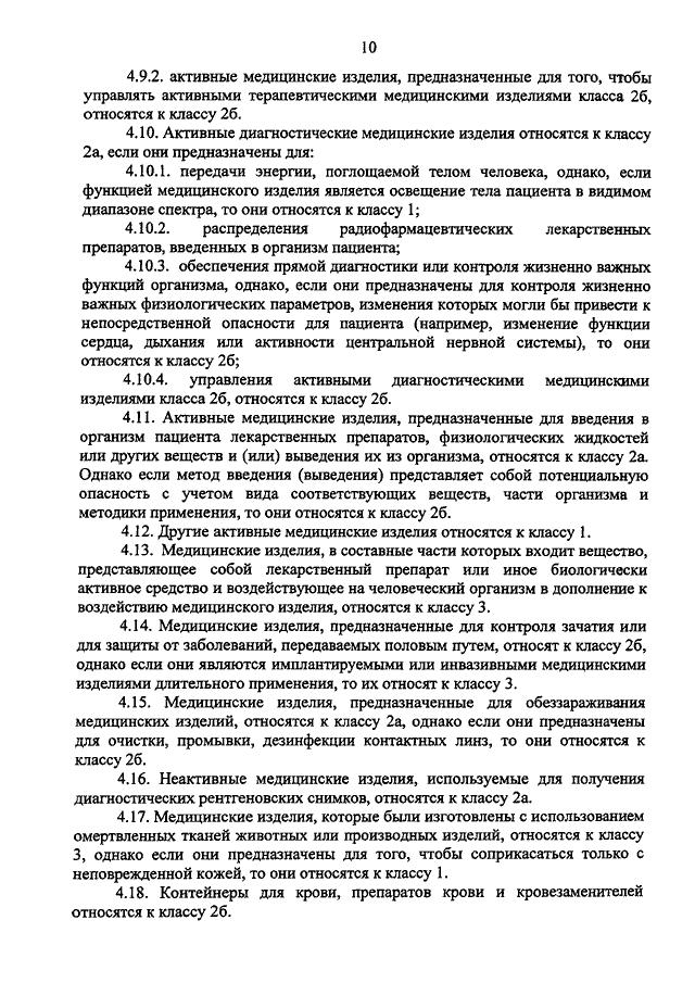 Приказ минздрава от 06. 06. 2012 4н.