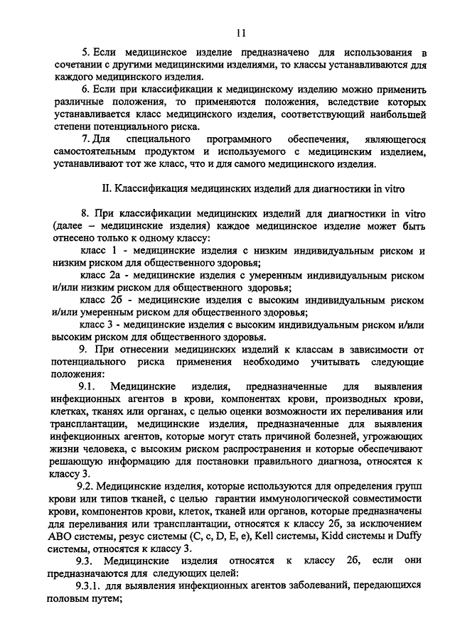 """Презентация на тему: """"фгбу «цмикээ» росздравнадзора сведения о."""