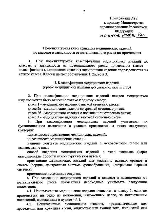 Приказ о внесении изменения в приложение n 1 к приказу.