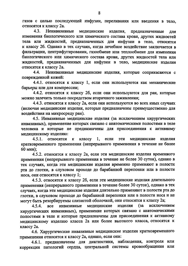 """Приказ минздрава рф от 06. 06. 2012 n 4н """"об утверждении."""