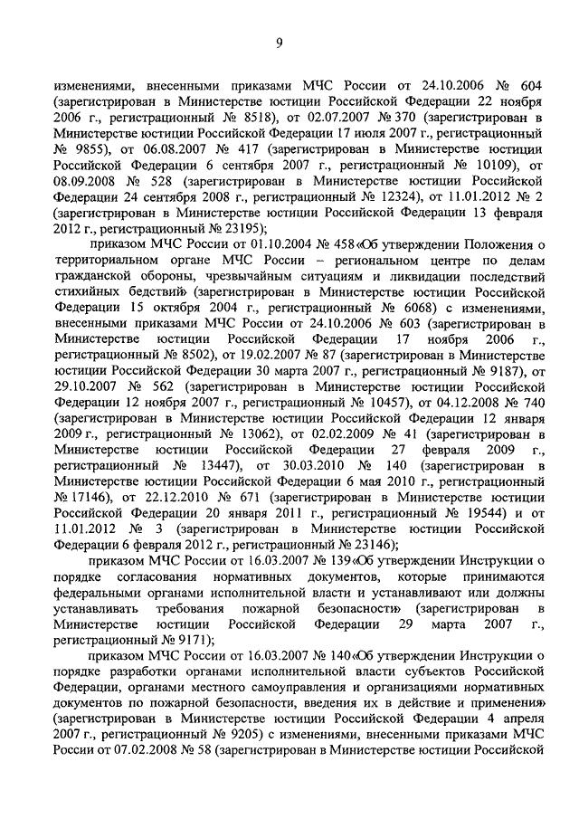 требования нормативных документов мчс россии