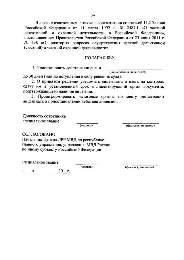 ПРИКАЗ МВД 589 ОТ 18 06 2012 СКАЧАТЬ БЕСПЛАТНО