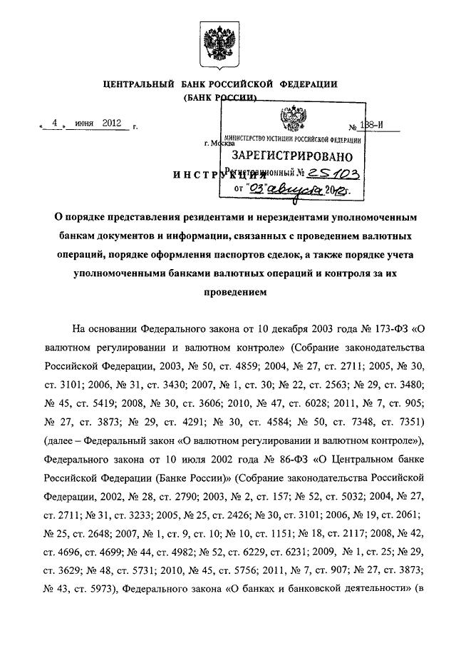 Инструкция 138-и цб рф последняя редакция 2016.