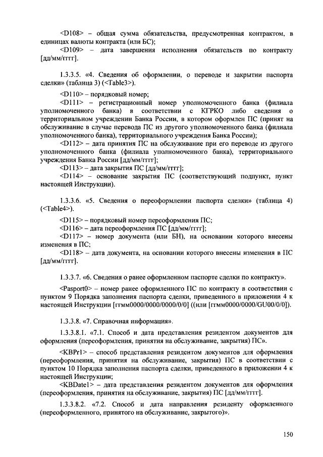 Как создать заявление о закрытии паспорта сделки (138-и) в.