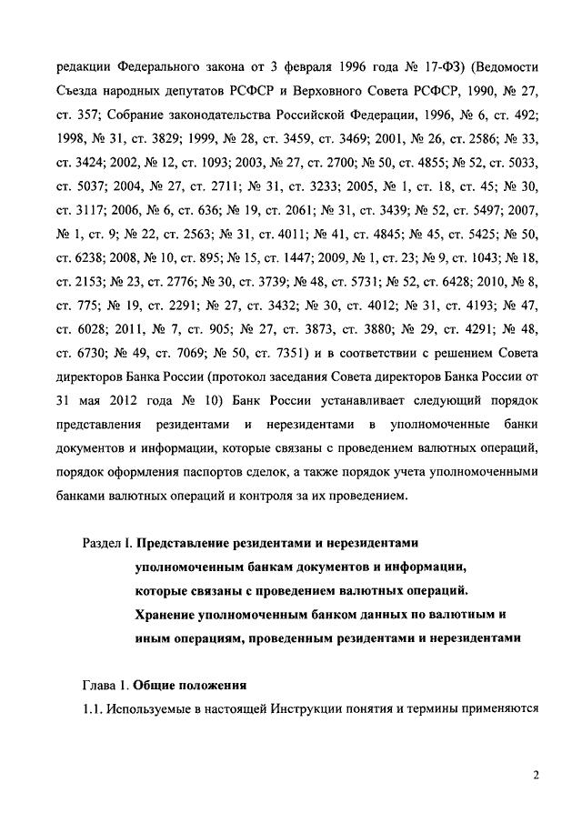 инструкция цб рф от 04.06.2012 138-и