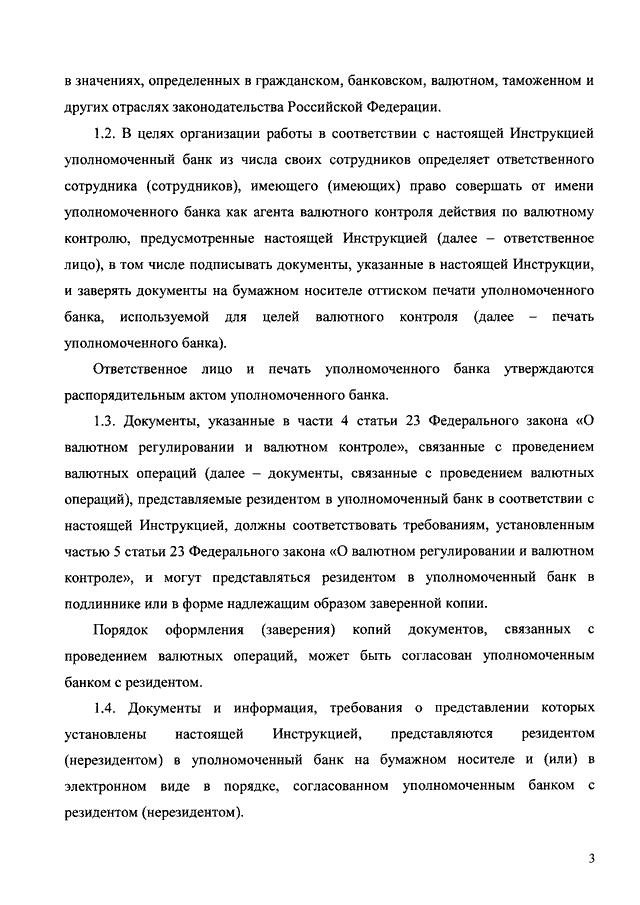 инструкция цб рф 138-и от 04.06.2012