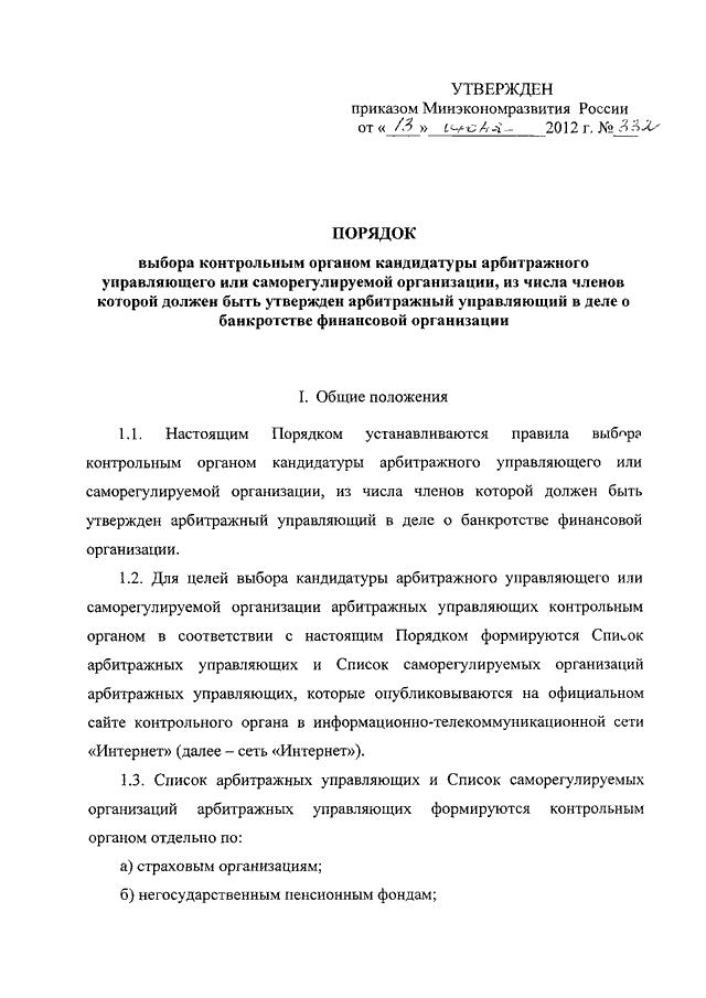 Публичные дела подлежащие рассмотрению в арбитражном суде 2018