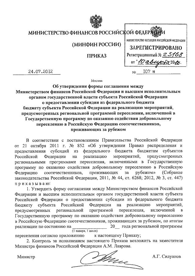 информация минфина россии от 16 декабря 2016