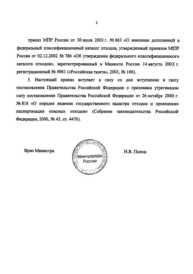 Постановление Минэкономики Рб От 30.09.2011 161 Скачать