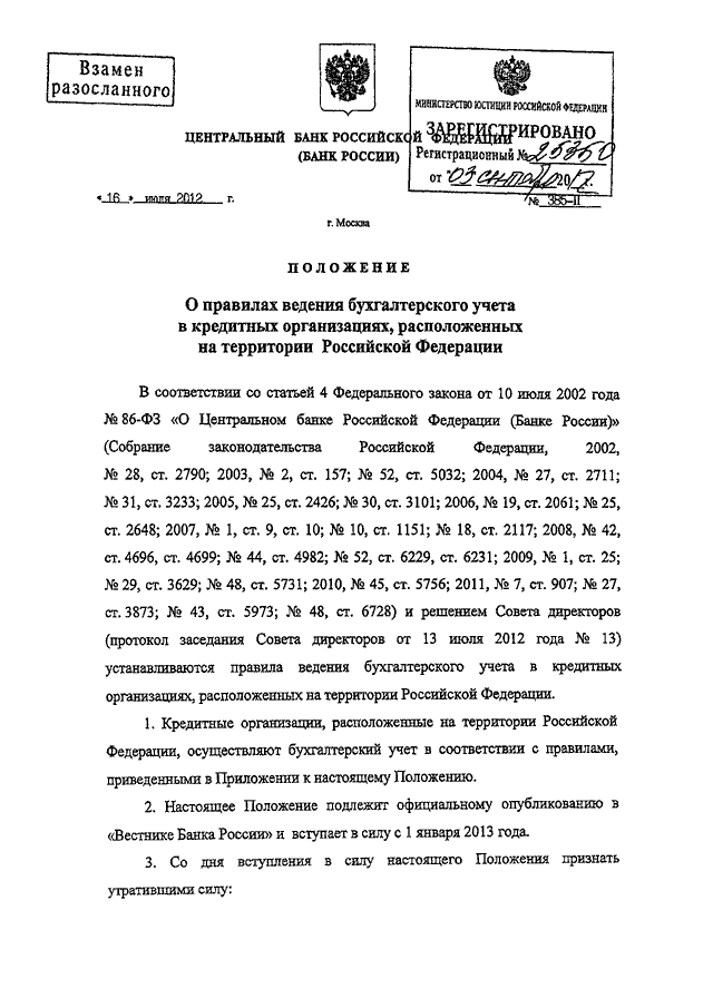 Нормативами п(с)бу 16 строго регламентируются условия признания затрат предприятия (рис 11)