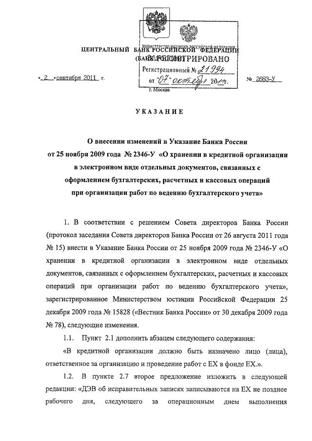 Указание цб рф от 01102012 n 2894-уо внесении изменений в указание банка россии от 30 апреля 2008 гn