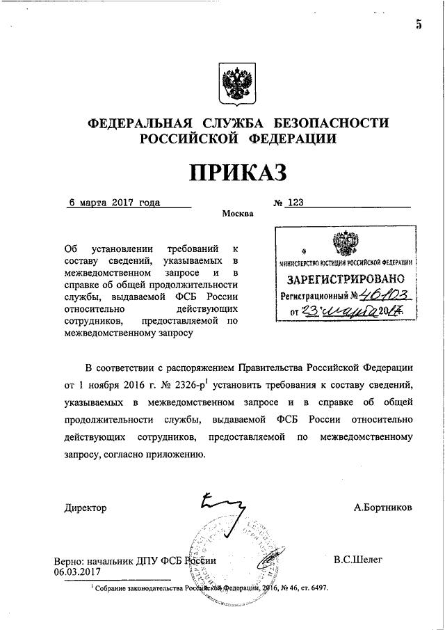Приказы фсб россии 2020 года