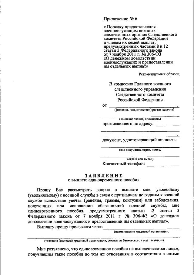 Ст 7 фз о следственном комитете российской