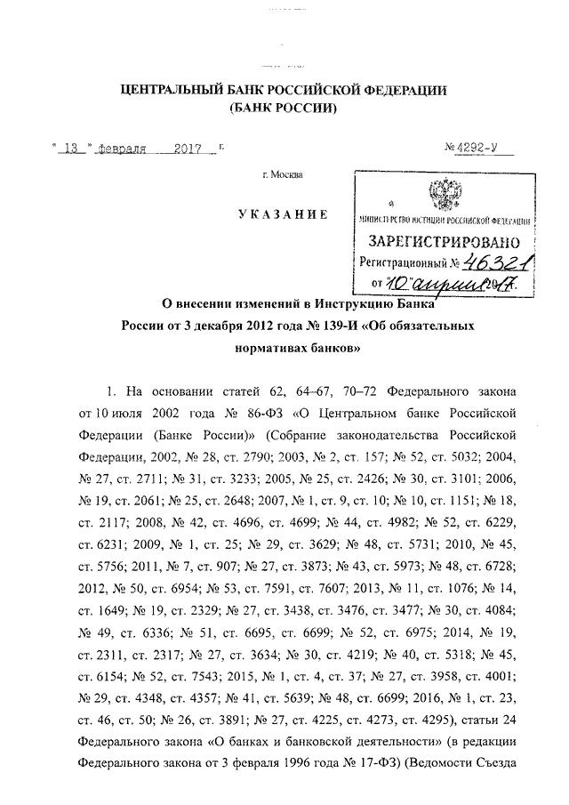 Инструкцией центрального банка российской федерации