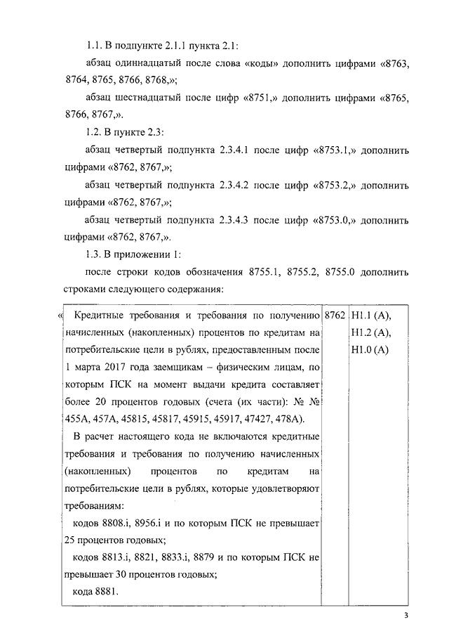 Об обязательных нормативах банков инструкция