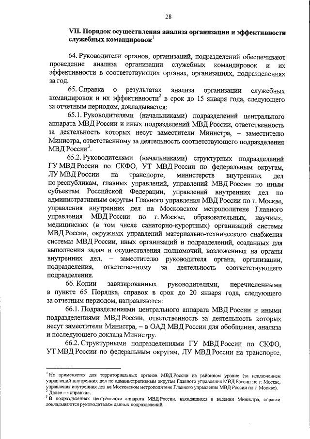 ПРИКАЗ МВД РФ 65 ОТ 14 02 2017 ТЕКСТ ПРИКАЗА СКАЧАТЬ БЕСПЛАТНО