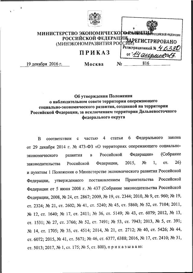 скажи приказ 854 от 18 11 2015 г минэкономразвития всего