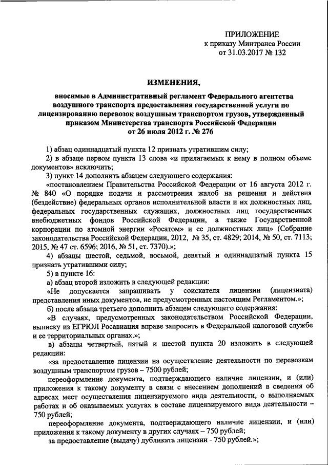 лицензию в территориальных органах минтранса россии тренда можно добавить