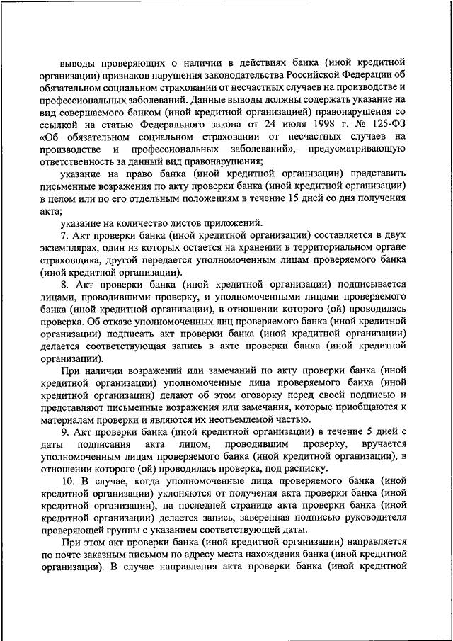 установка газового акт проверки банка россии преобразователь