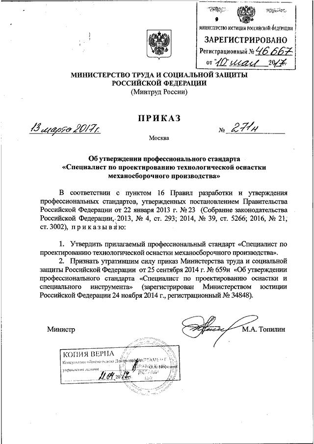 Постановление минтруда 70 от 31121997 статус