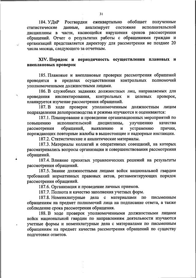 Инструкция о порядке рассмотрения обращений граждан российской федерации