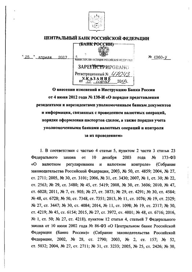 Инструкция цбр от 4 июня 2017 г n 138 и