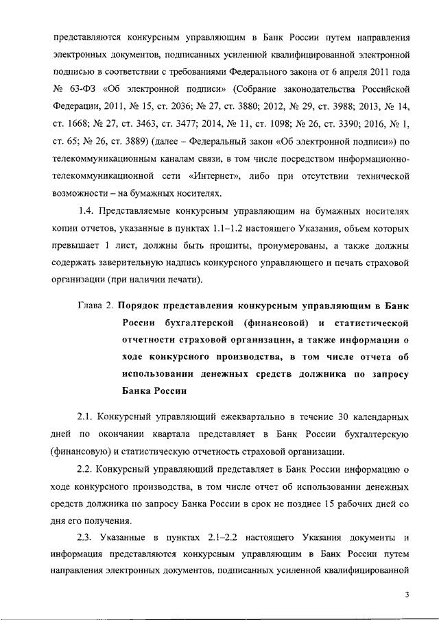 отчет об использовании денежных средств закон о банкротстве