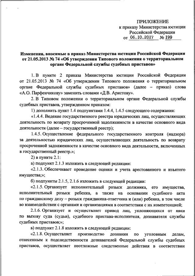 положение о территориальном органе федеральной службы судебных приставов