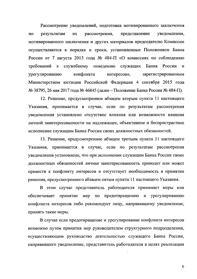 Кто больше взял взяток в россии на 2020 год