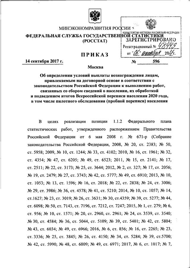 ПРИКАЗ РОССТАТ 305 ОТ 10.07.2015Г СКАЧАТЬ БЕСПЛАТНО