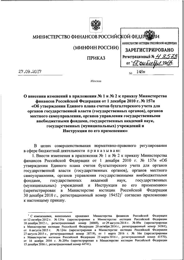Скачать инструкция 148н от 30 12 2017