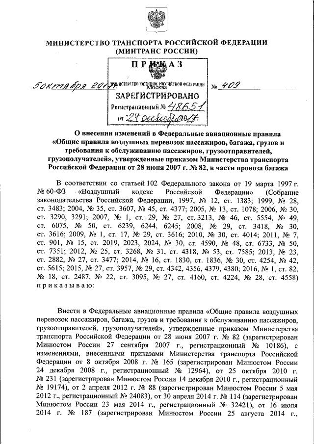 Фап 82 скачать pdf