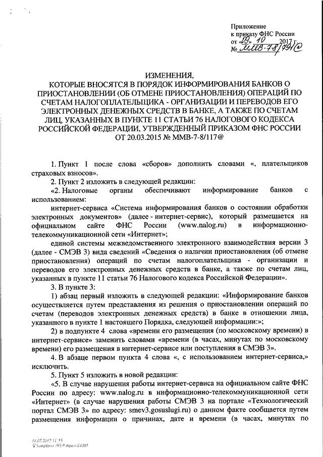 полиса обязательного система информирования банков о приостановлении операций сигмовидной