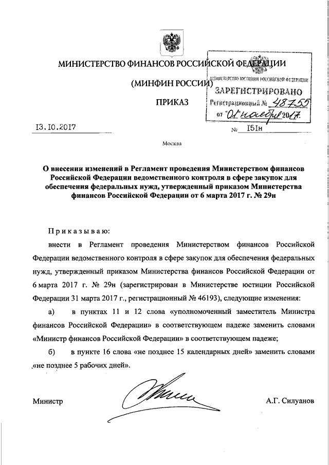 Статья 270 НК РФ с Комментарием 2017: последние изменения и поправки