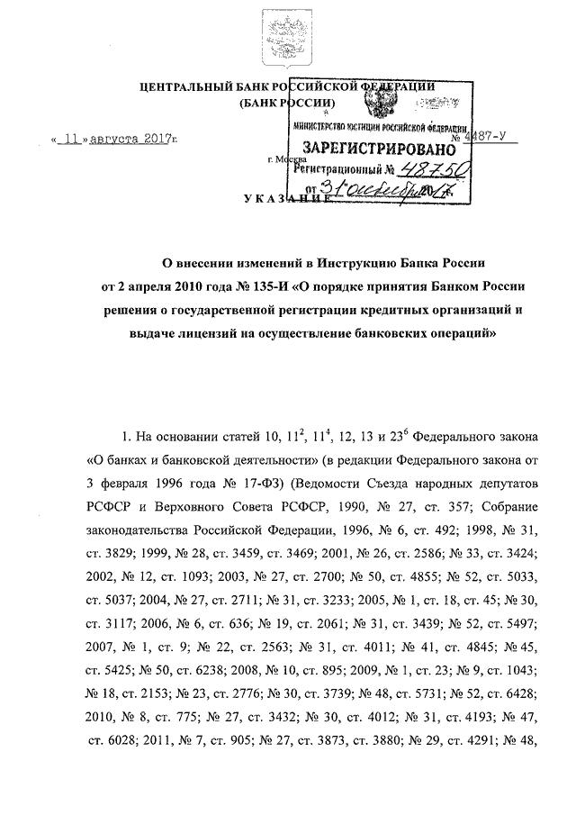 Инструкция о порядке принятия банком россии решения о государственной регистрации