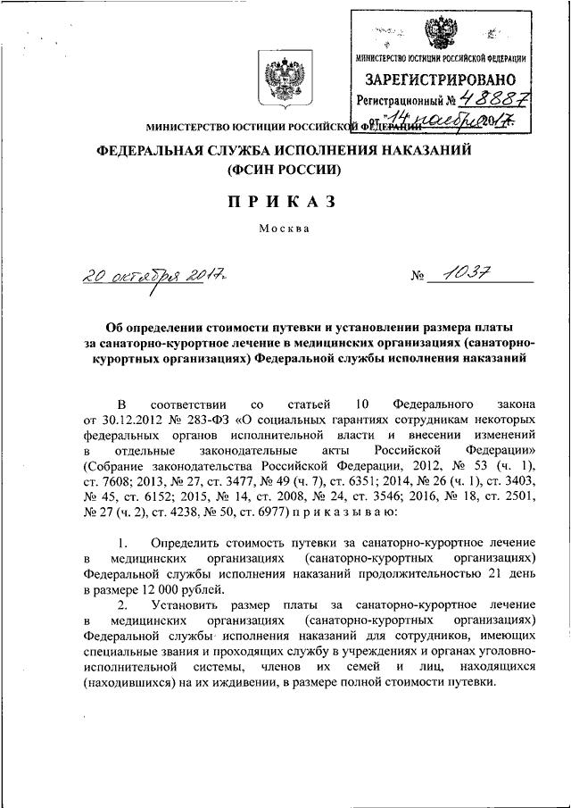 Приказ фсин 283 от 30.12.2012 о социальных гарантиях с изменениями