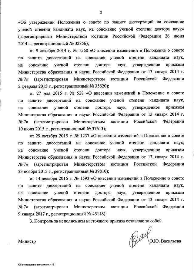 ПРИКАЗ Минобрнауки РФ от n ОБ УТВЕРЖДЕНИИ  Страница 2 из 48