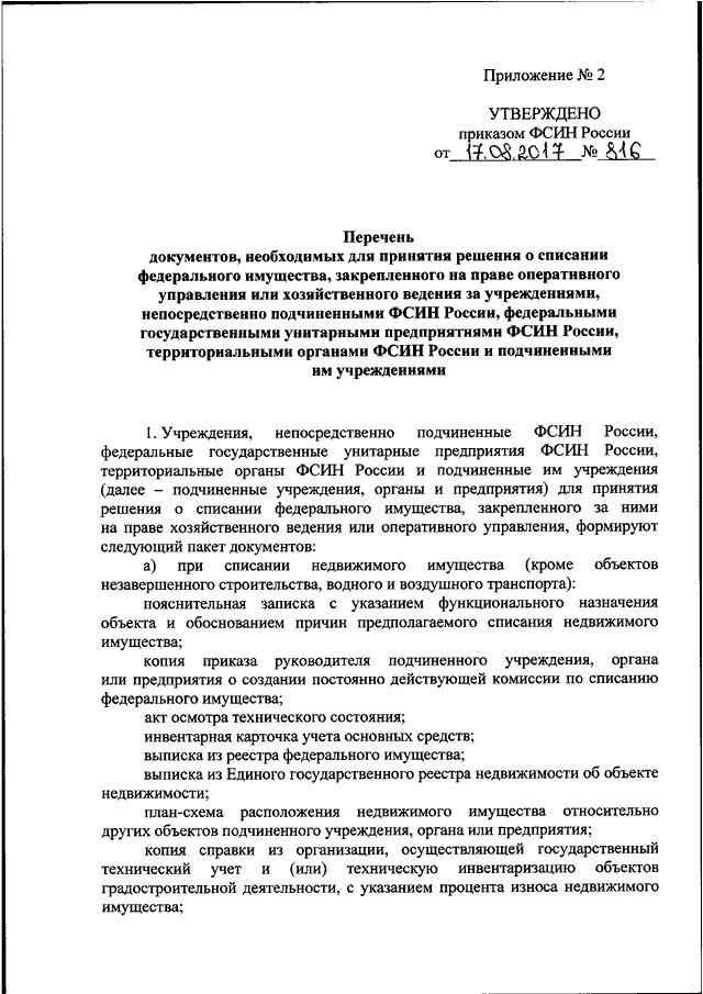 Приказ фсин рф от 02. 03. 2018 n 181