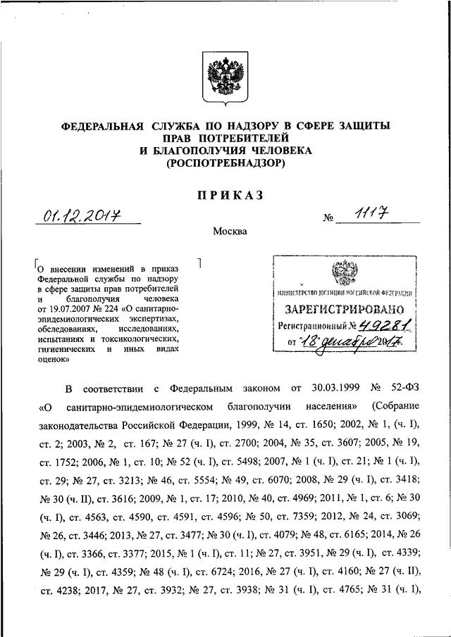 7. Осуществление санитарно-карантинного контроля в пунктах.