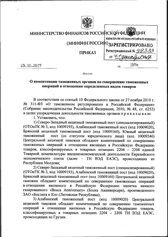 Приказом минфина россии от 01. 12. 2010 157н далее инструкция 157н.