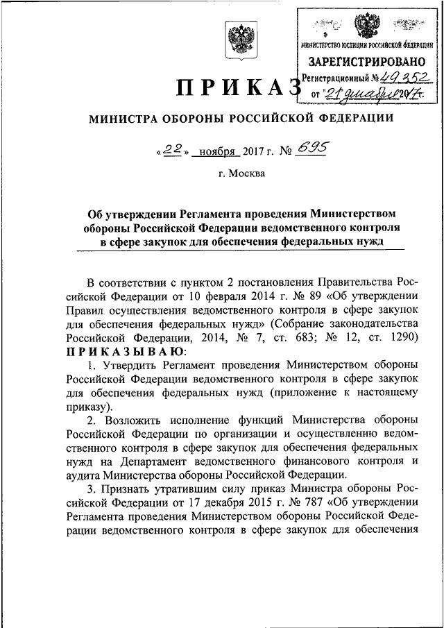 приказ 3904 от 31.12.2012 мо рф по контролю качества