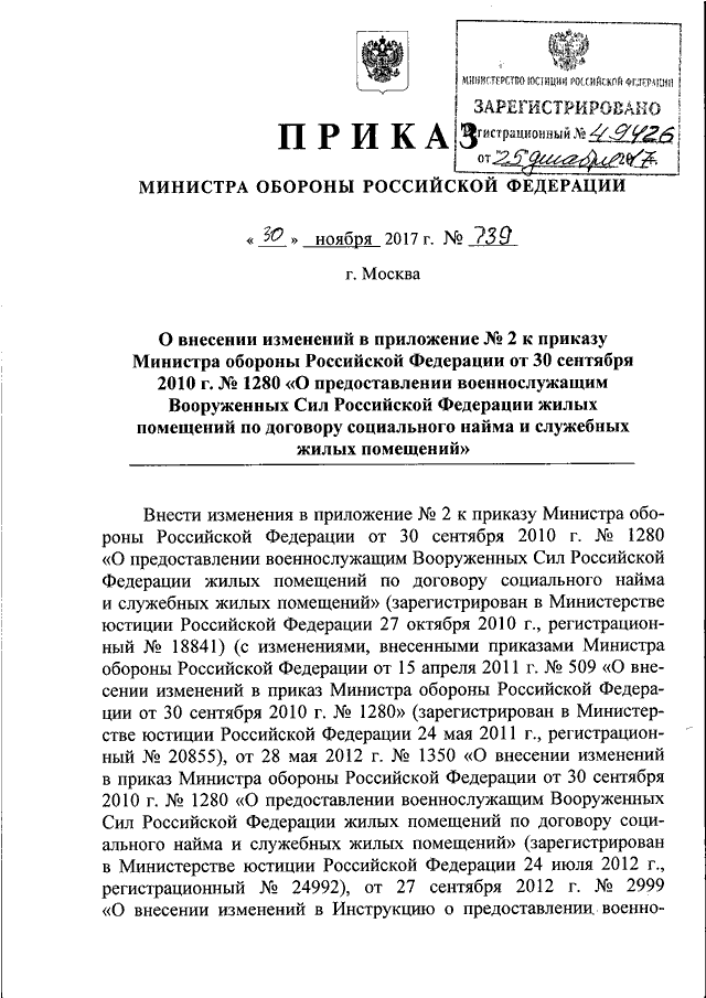 ПРИКАЗ 969 МИНИСТРА ОБОРОНЫ РФ СКАЧАТЬ БЕСПЛАТНО