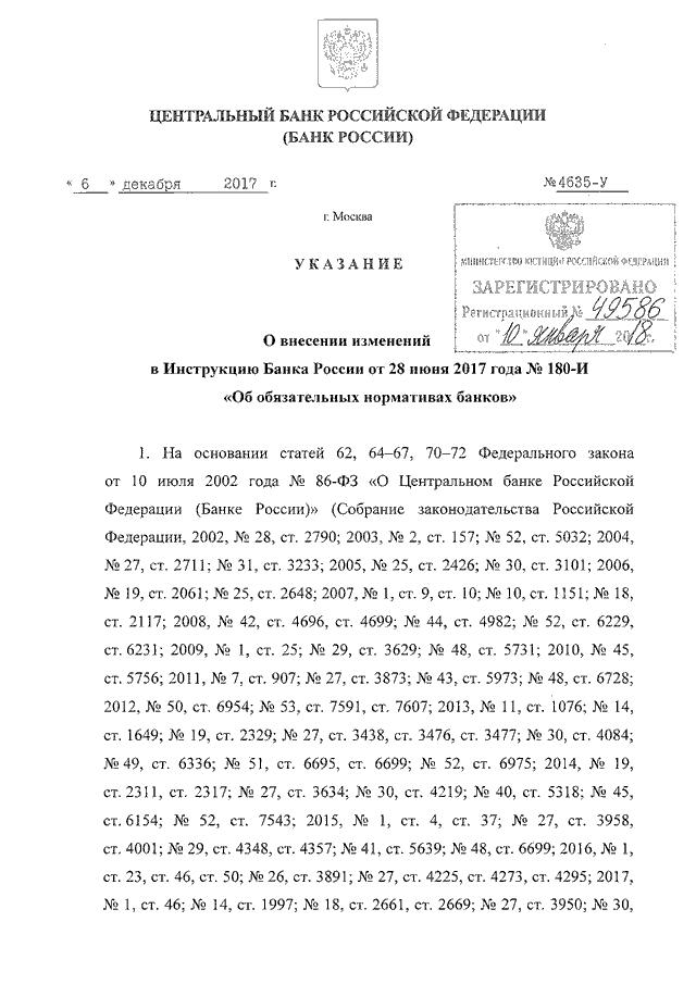 Инструкция банка россии 28 и