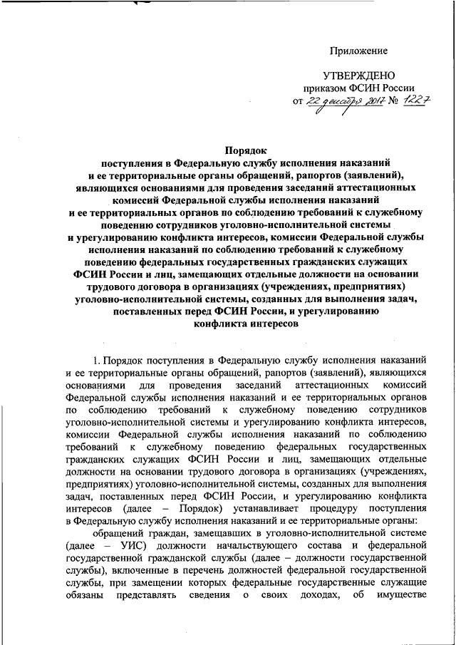 Приказ фсин рф от 22. 12. 2017 n 1227
