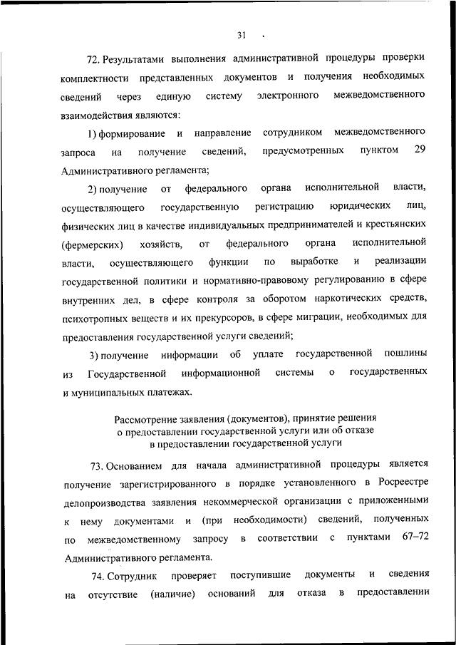 минэкономразвития реестр некоммерческих организаций
