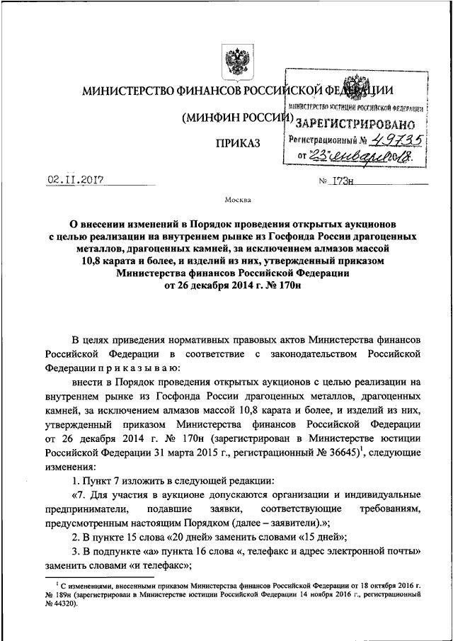 """Приказ минфина рф от 04. 10. 2016 n 173н """"об утверждении порядка."""