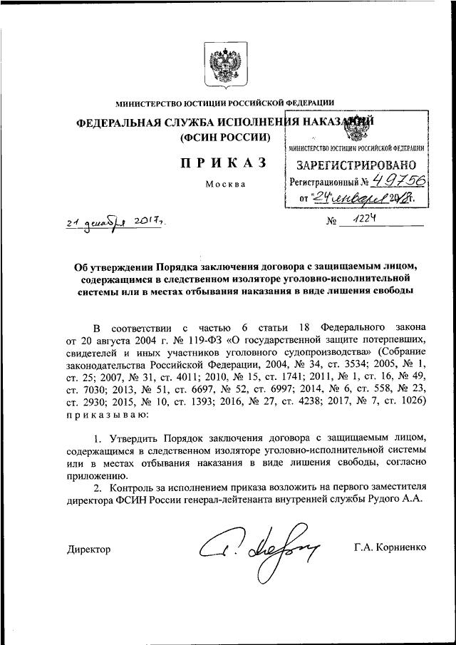 Приказом директора фсин россии 5 декабря объявлен день работника.