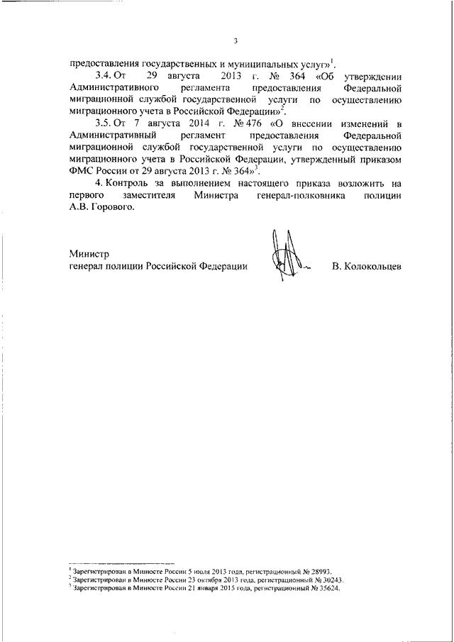 Миграционный учет иностранных граждан административный регламент регистрация владимир для граждан украины